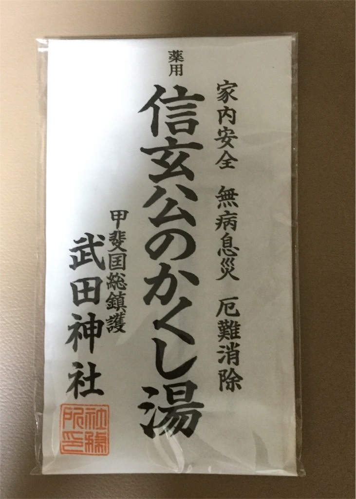 f:id:Meishu0202:20170917000830j:image
