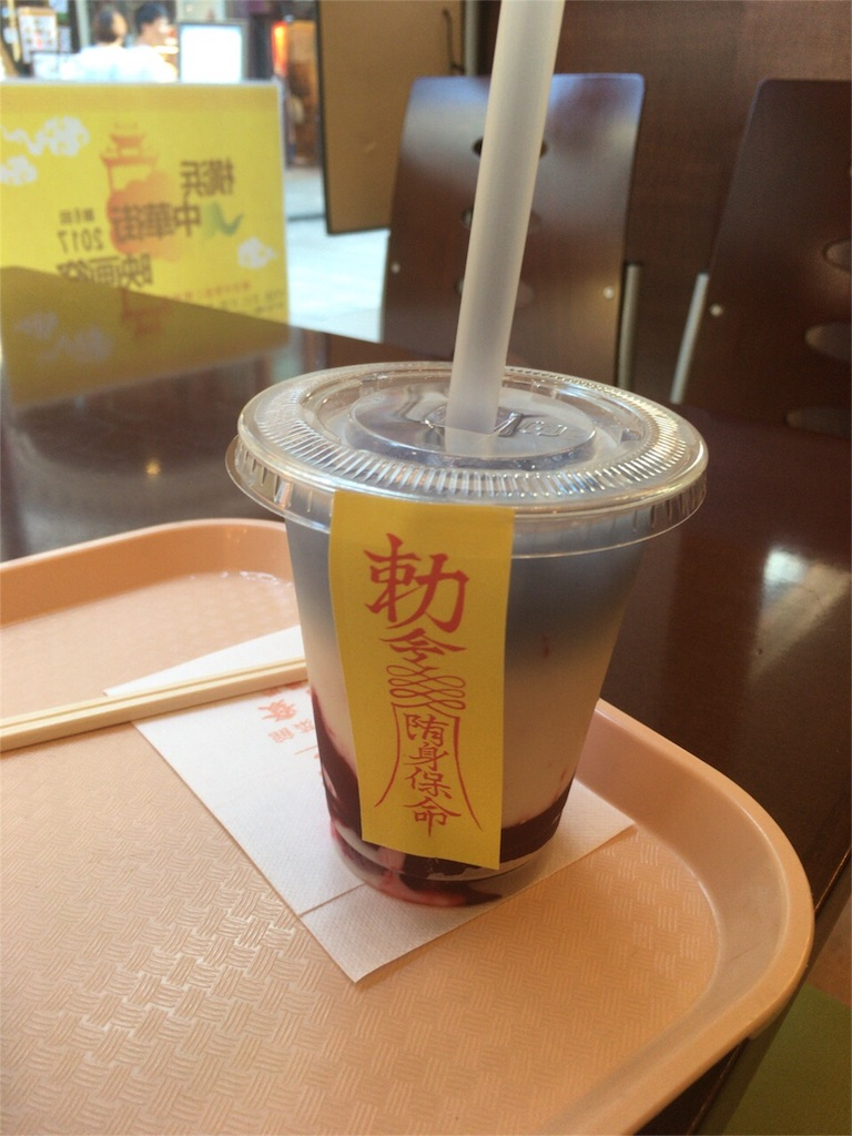 f:id:Meishu0202:20171011234938j:image