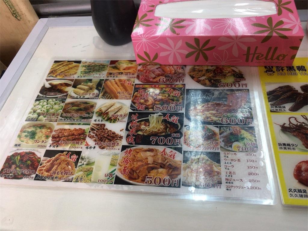 f:id:Meishu0202:20171215231845j:image
