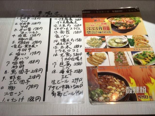 f:id:Meishu0202:20190108132650j:image