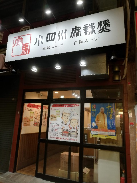 f:id:Meishu0202:20190714151123j:image