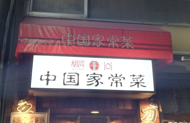 f:id:Meishu0202:20200112020858j:image