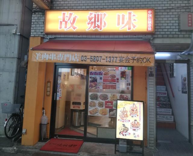 f:id:Meishu0202:20200112020951j:image
