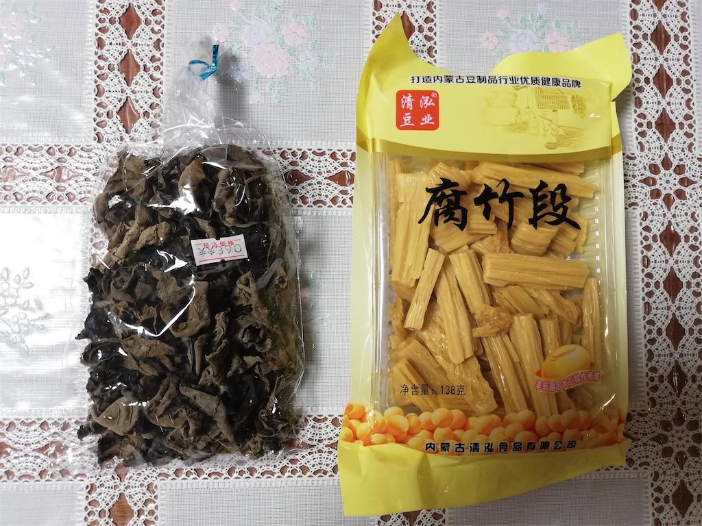 f:id:Meishu0202:20200416221430j:image