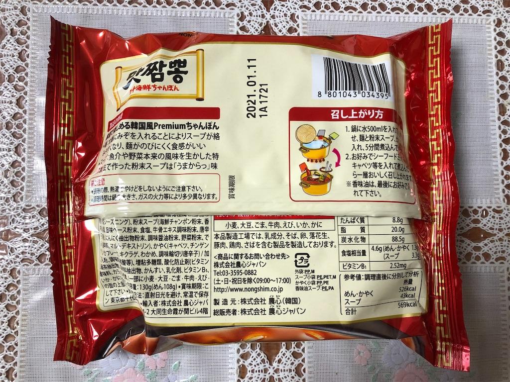 f:id:Meishu0202:20200429002212j:image