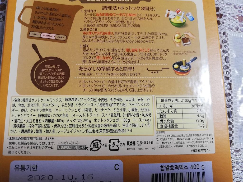 f:id:Meishu0202:20200719222004j:image