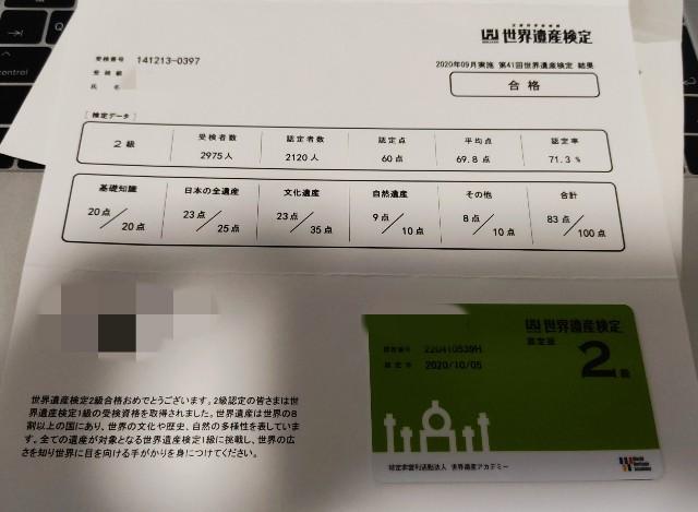 f:id:Meishu0202:20201101163151j:image