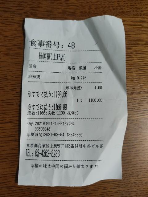 f:id:Meishu0202:20210306004504j:image