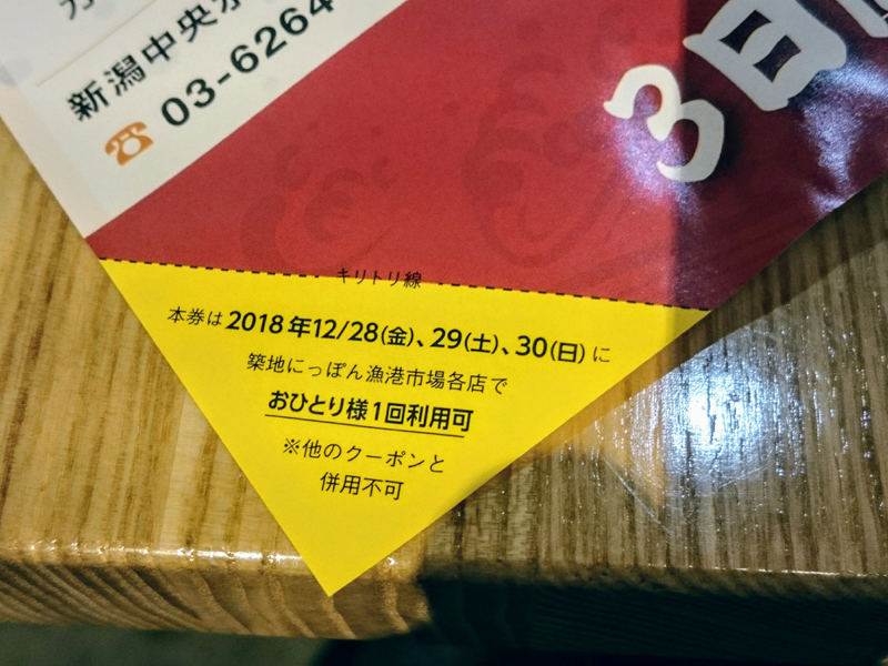 f:id:Melonpankuma:20181213222501j:plain