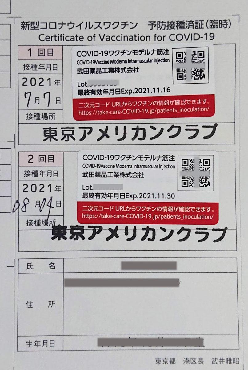 f:id:Melonpankuma:20210805084630j:plain