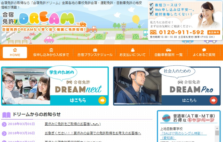 f:id:Menkyo-Live:20180616193240j:plain