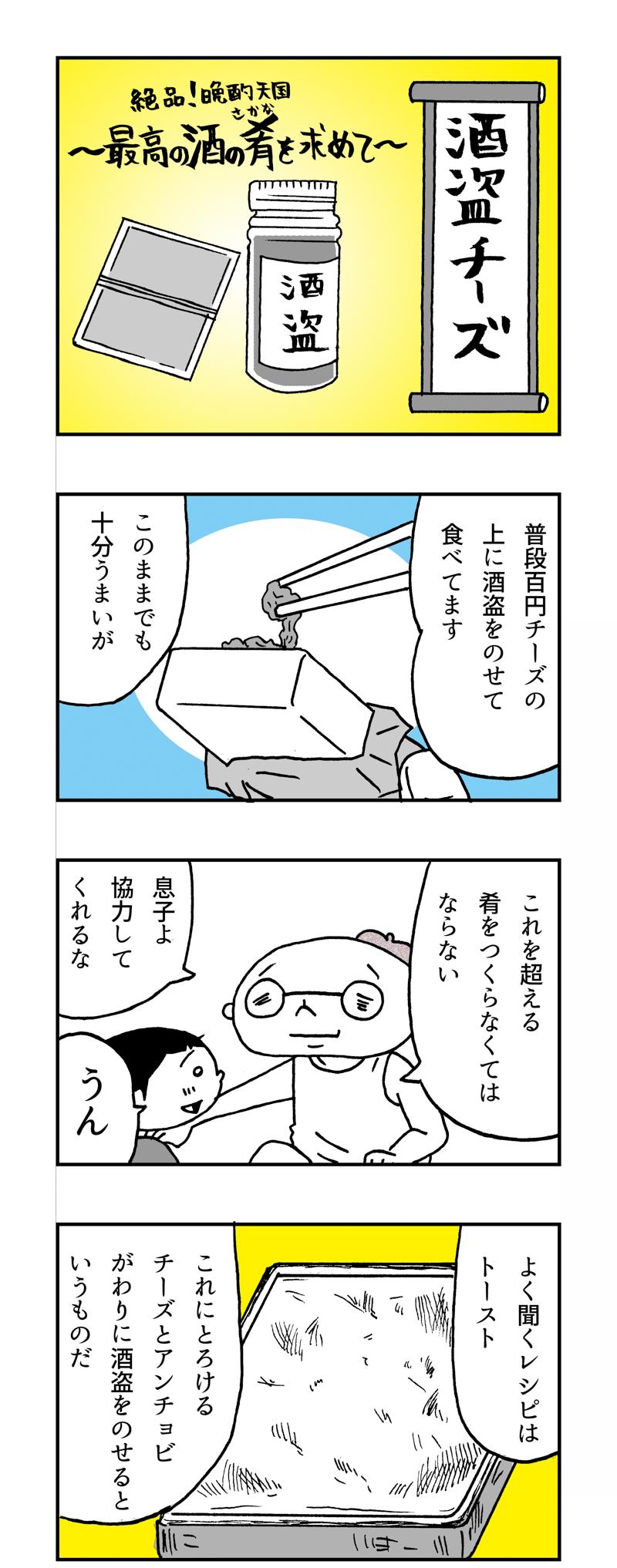 【マンガ】ヤバすぎるうまさの「酒盗ピザ」を自作した話【絶品! 晩酌天国】