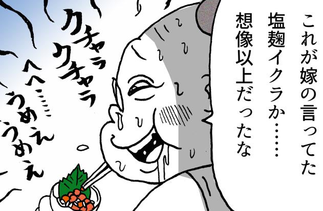 【晩酌マンガ】イクラをいちばん美味しく食べる方法はたぶんコレです【塩麹】