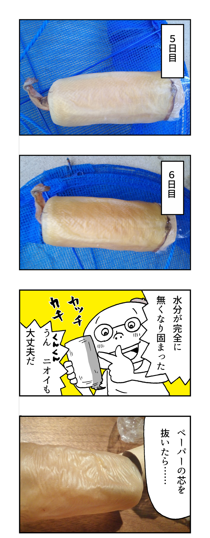 f:id:Meshi2_IB:20161028103751j:plain