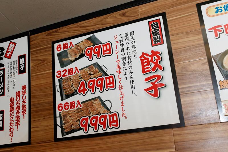 餃子66個ナント999円! コスパ最強な炎の中華「下町の空」【名古屋】
