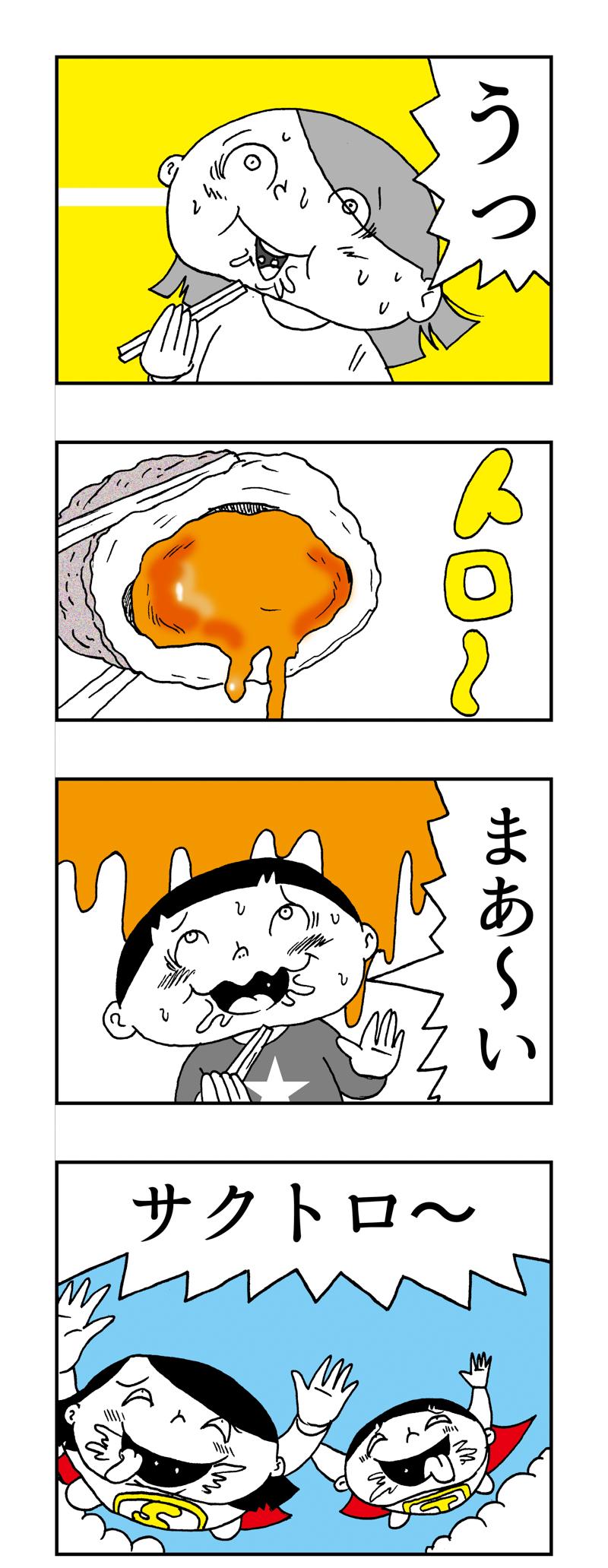 f:id:Meshi2_IB:20161221131958j:plain