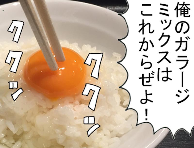 【最高のスキルでTKG】極上の卵かけご飯を食べる方法【DJメシ】
