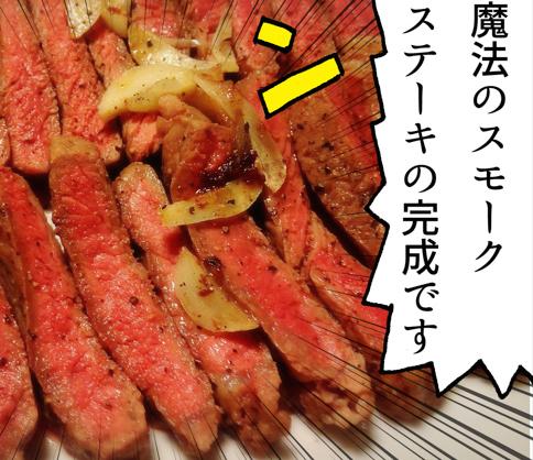 【激安肉が】「燻製ステーキ」をつくってみた【最高の味に】