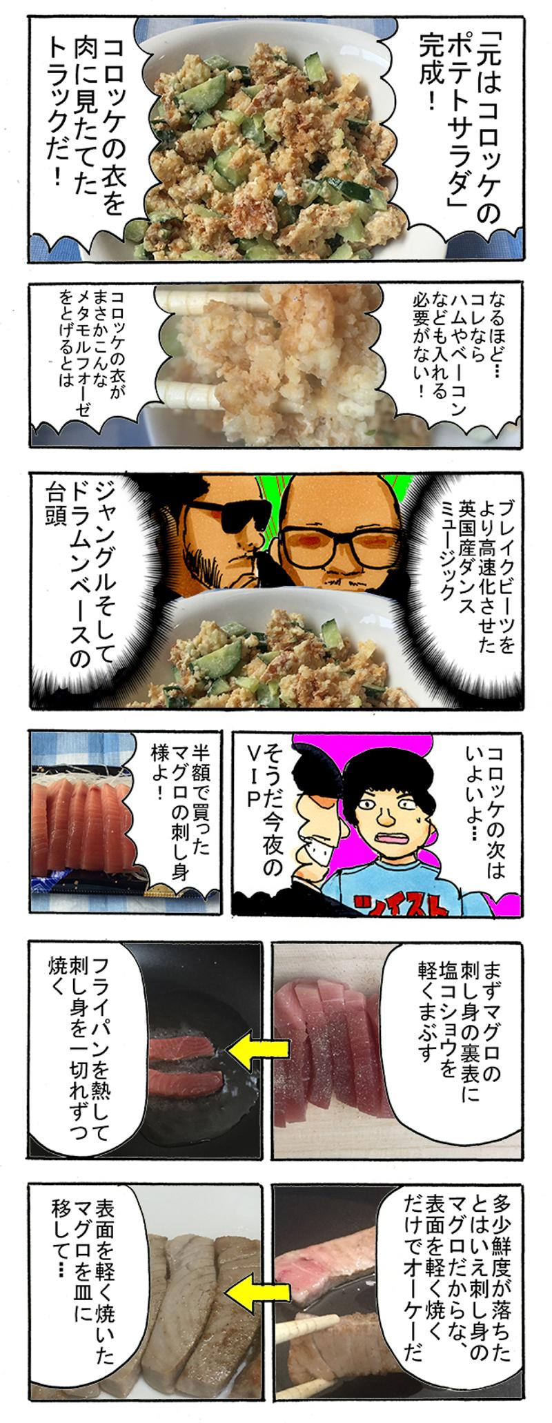 f:id:Meshi2_IB:20170430115830j:plain