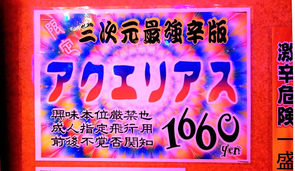 f:id:Meshi2_IB:20170509101616j:plain