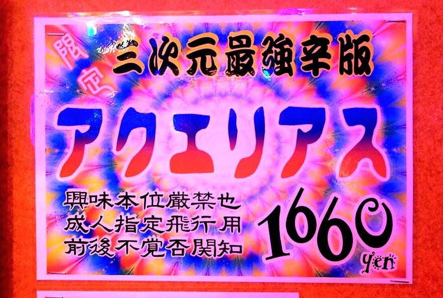 f:id:Meshi2_IB:20170509105221j:plain