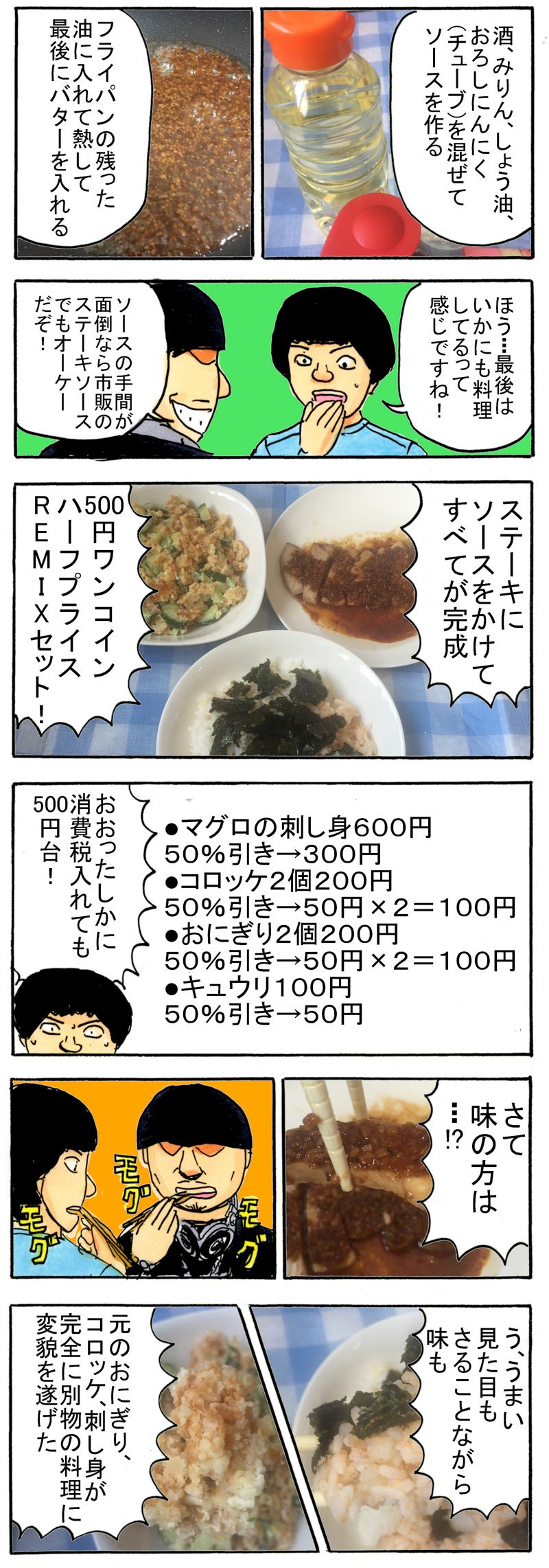 f:id:Meshi2_IB:20170516190930j:plain