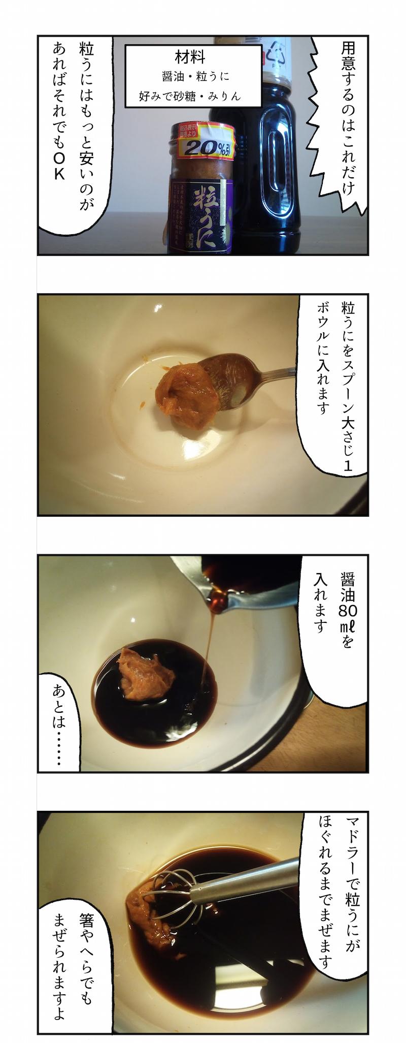 f:id:Meshi2_IB:20170608123241j:plain