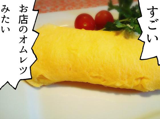 【マンガ】オムレツを完璧に焼く方法を研究してみた【料理ハック】