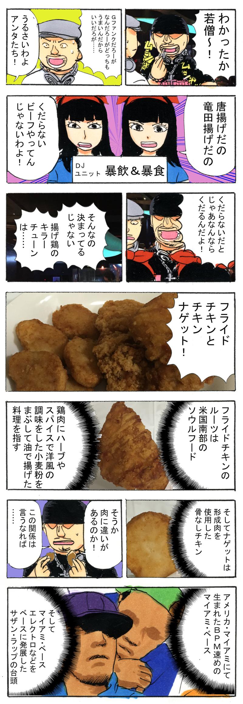 【DJメシ】唐揚げ、竜田揚げ、フライドチキン……本当にうまい「揚げ鶏」とは