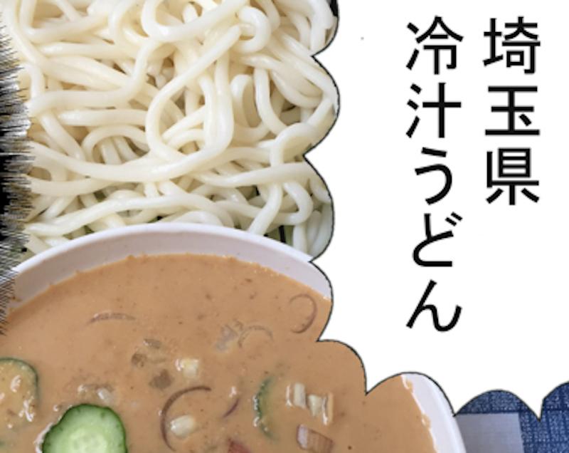 ニッポン全国・いちばんおいしい「うどん」の食べ方とは?【DJメシ】
