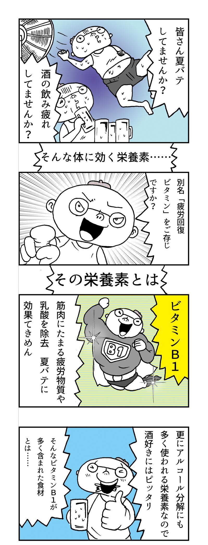 f:id:Meshi2_IB:20170801090358j:plain
