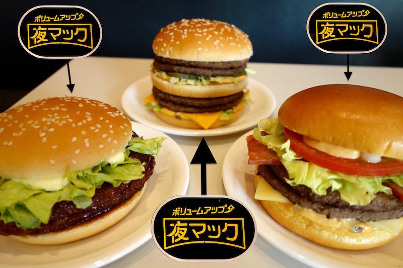 東海エリア限定のマクドナルド「夜マック」がコスパ最強過ぎてズルい!【プラス100円でパティ2倍】
