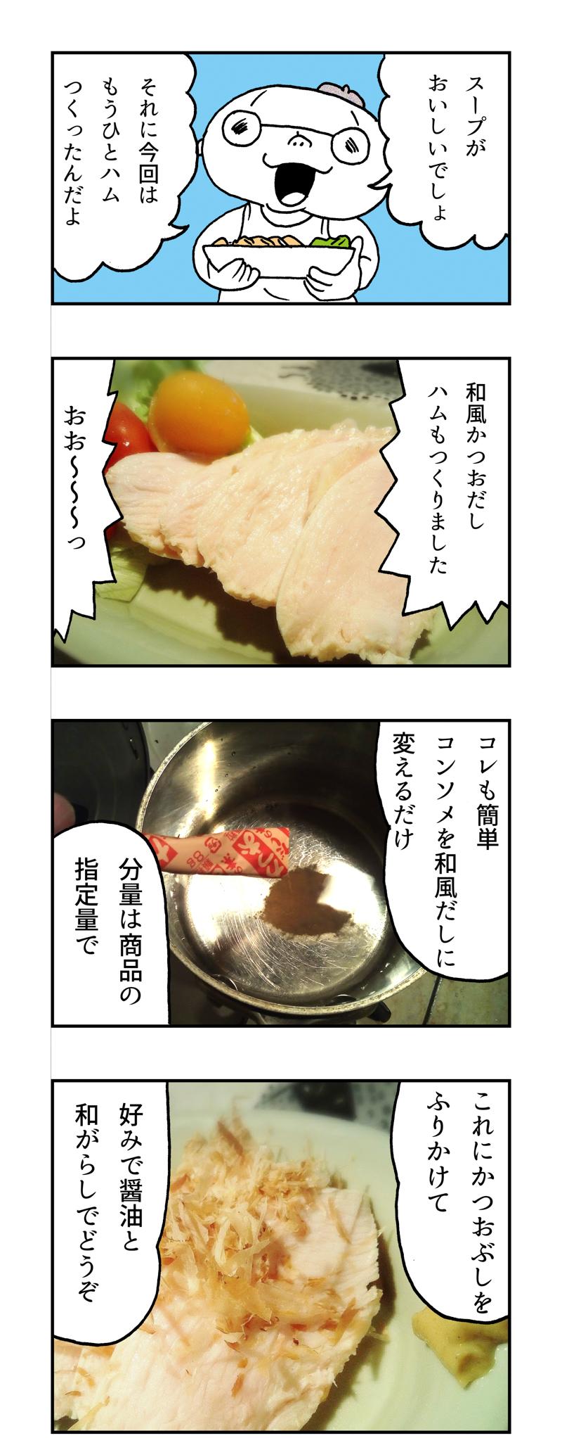 f:id:Meshi2_IB:20170830125728j:plain
