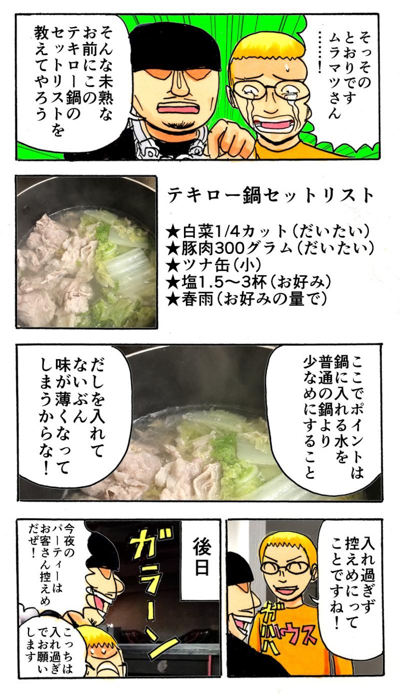 【鍋奉行】「ピェンロー鍋」の可能性を最大限まで引き出す方法【DJメシ】