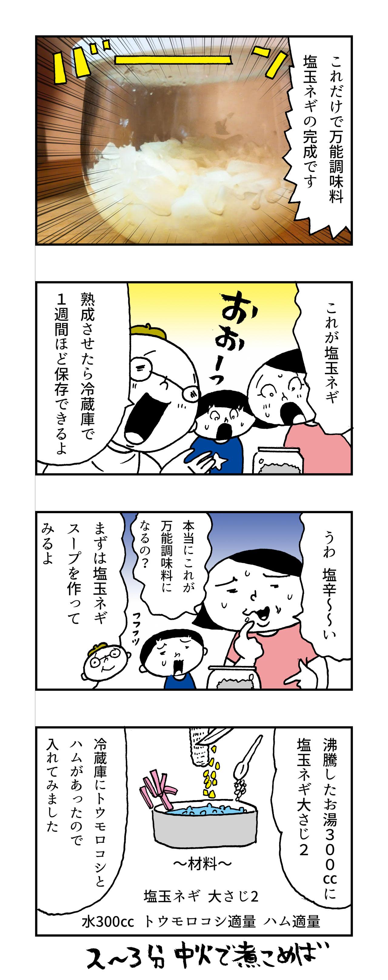 f:id:Meshi2_IB:20180730185410j:plain