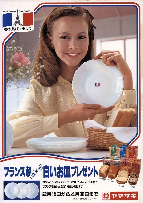 祭り ヤマザキ パン