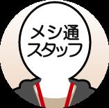 f:id:Meshi2_IB:20190729201757p:plain