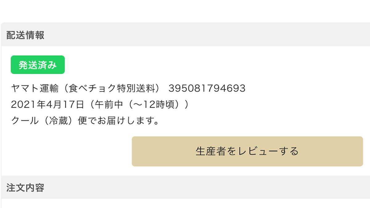 f:id:Meshi2_IB:20210517100809j:plain