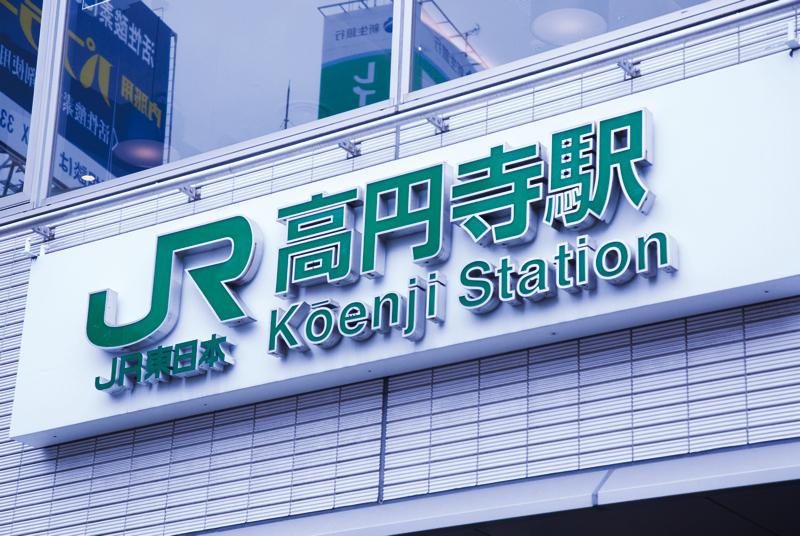 """「高円寺 パンク」の画像検索結果"""""""