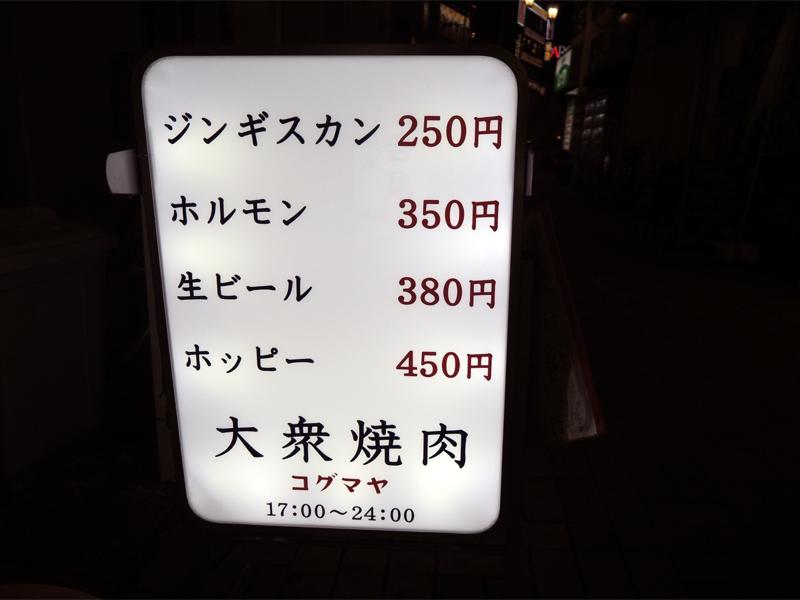 あの名酒場「コグマヤ」が大衆焼肉店をオープン。名物の絶品ジンギスカンは250円!【池袋】