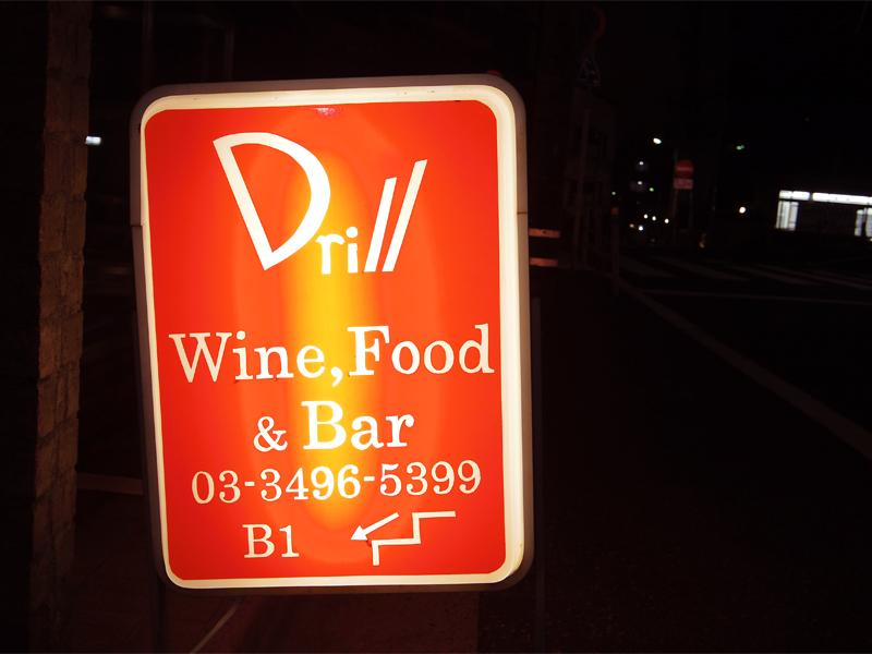 ワイン通もうなるセレクト&お手頃感のバー「Drill」。ツマミのうまさに隠された秘密とは【渋谷】