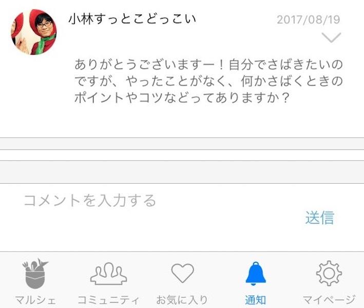 f:id:Meshi2_Writer:20170906131216j:plain