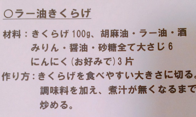 f:id:Meshi2_Writer:20171013201153j:plain