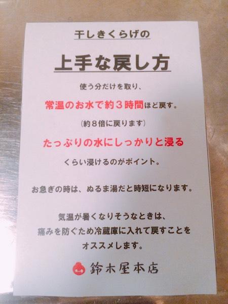 f:id:Meshi2_Writer:20171013204001j:plain