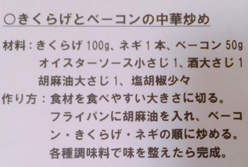 f:id:Meshi2_Writer:20171014004554j:plain