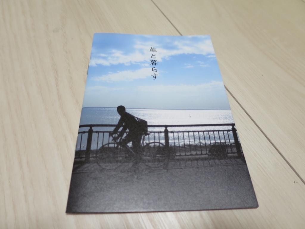 f:id:Mi-kun:20170819114317j:plain