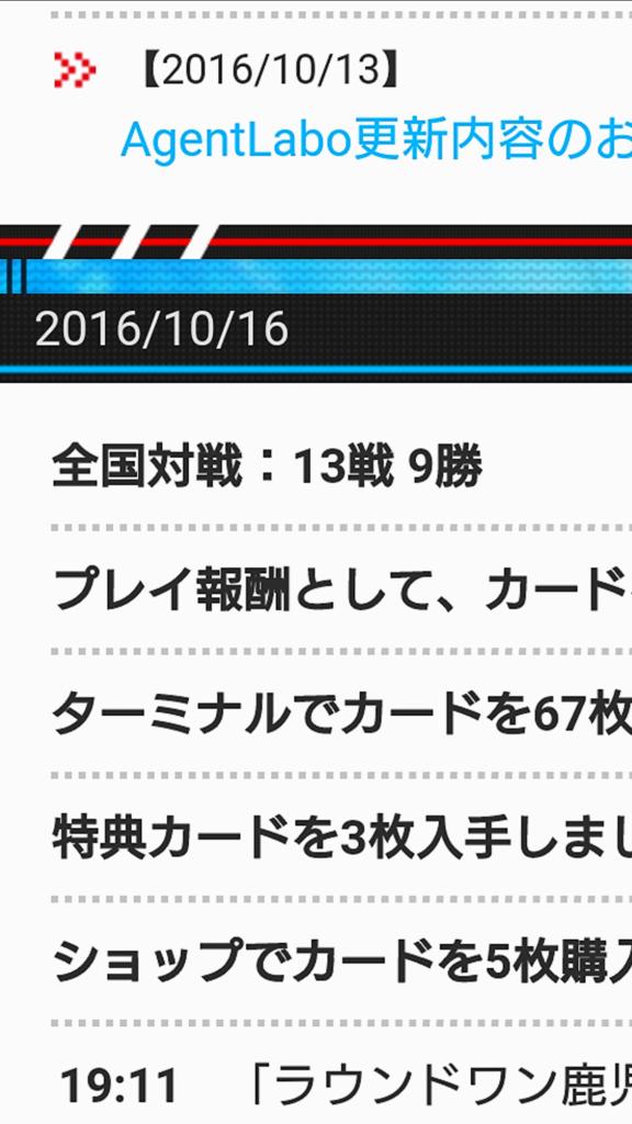 f:id:Miara-mira:20161016211032p:plain