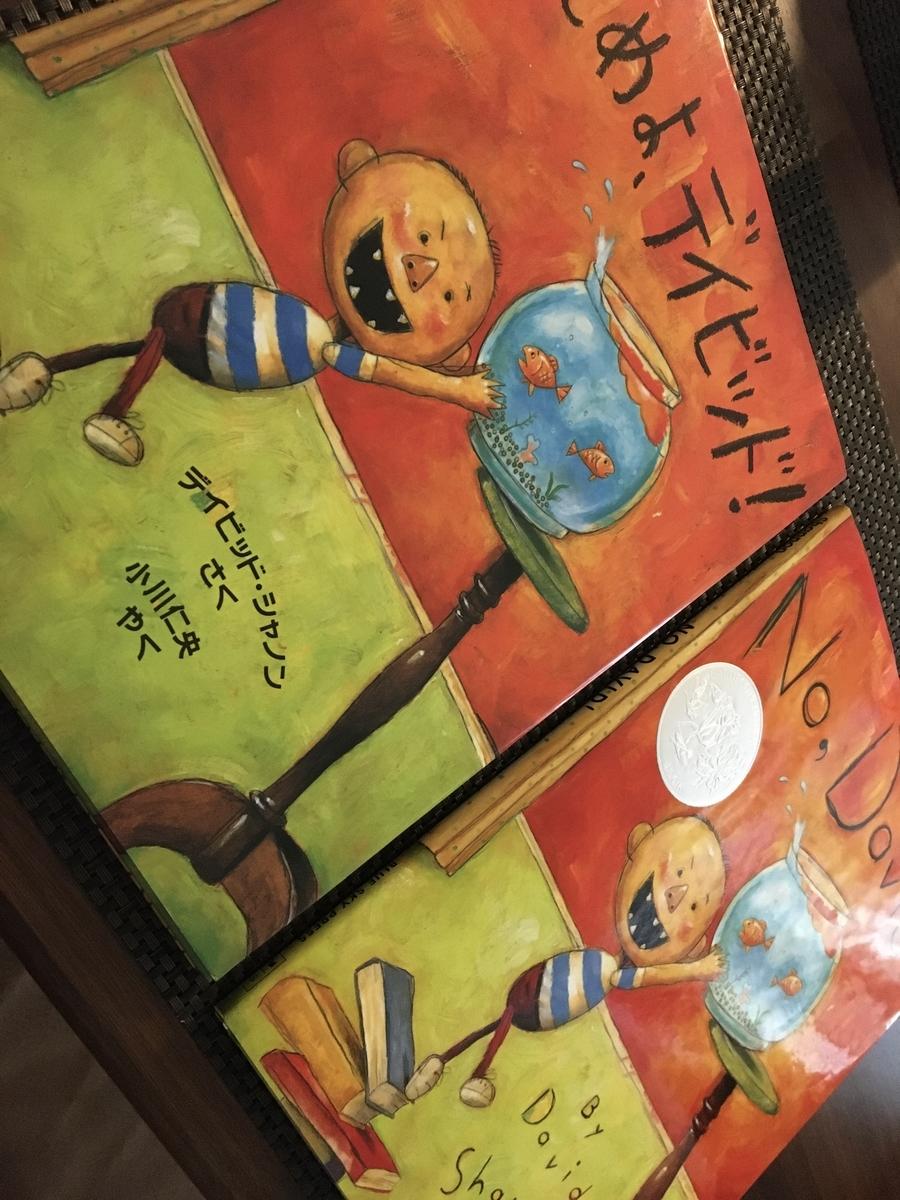 バイリンガルの育て方ブログ 日本語と英語の絵本