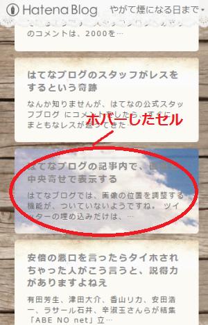 f:id:Michiko_70554148:20151001061429p:plain
