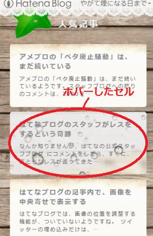 f:id:Michiko_70554148:20151001061444p:plain